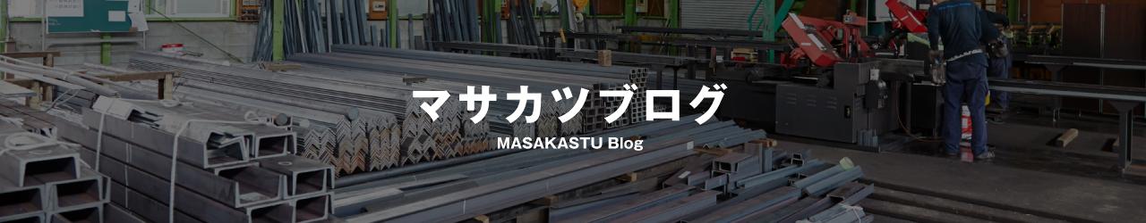 マサカツブログ